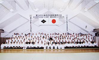 第54回 大東流合気柔術演武大会