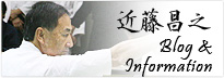 近藤昌之のブログ