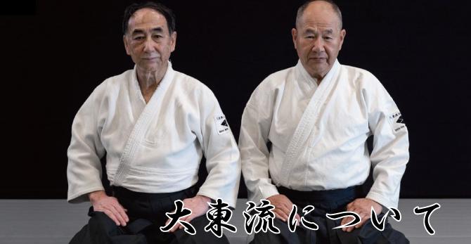 大東流合気柔術 日本橋・両国・船橋 大東流について