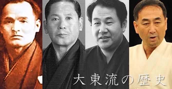 大東流合気柔術 歴史
